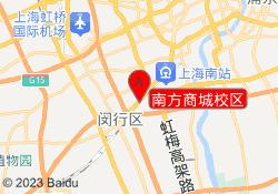 上海复文教育南方商城校区