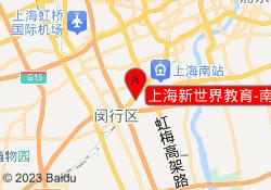 上海新世界教育-南方商城