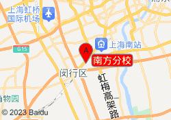 上海秦汉胡同南方分校