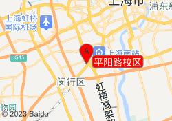 上海燎原双语学校平阳路校区