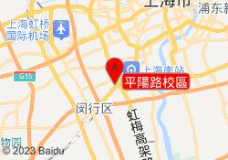 上海燎原雙語學校平陽路校區