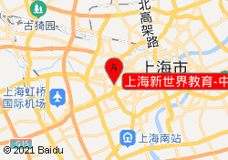 上海新世界教育-中山公园