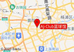 上海匠弈体育AJ-Club篮球馆