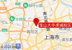 上海启文教育宝山大华虎城校区