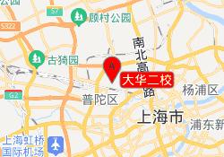 上海昂立外语大华二校