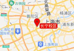 上海昂立国学长宁校区