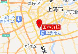 上海韦博国际英语田林分校