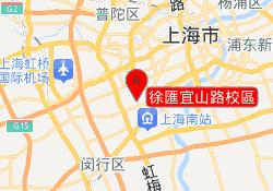 上海五星教育徐匯宜山路校區