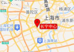 上海维欧国际教育长宁中心