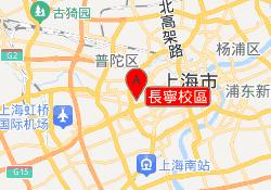 上海環球雅思教育長寧校區