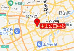 上海昂立外语中山公园中心