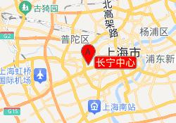 上海财菁教育长宁中心