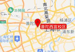 上海自力教育普陀西宫校区