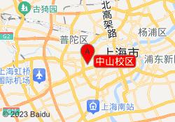 上海樱花国际日语中山校区