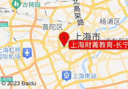 上海财菁教育-长宁校区