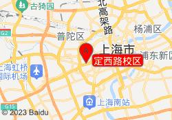 上海华章教育定西路校区