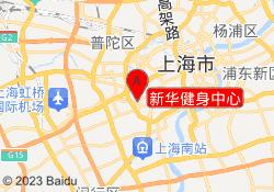 上海匠弈体育新华健身中心