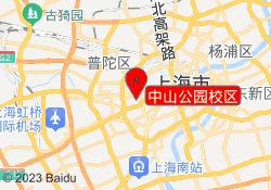 上海丁盛人才中山公园校区