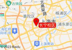 上海自力教育长宁校区