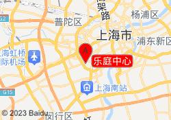 上海昂立外语乐庭中心