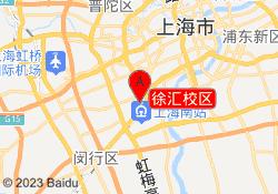 上海本艾学院徐汇校区