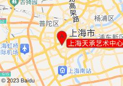 上海天承艺术中心-长宁校区