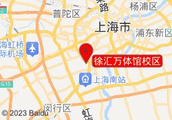 上海学尔森教育徐汇万体馆校区