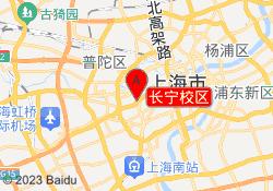 上海唯寻国际教育长宁校区