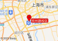上海孜途国际艺术中心钦州路校区