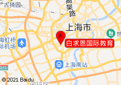上海白求恩国际教育白求恩国际教育