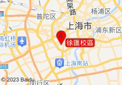 上海北大青鳥徐匯校區