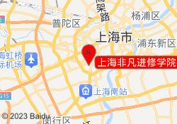 上海非凡进修学院-徐家汇校区