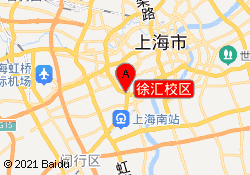 上海新航道徐汇校区