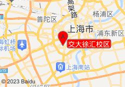 上海荷兰商学院交大徐汇校区