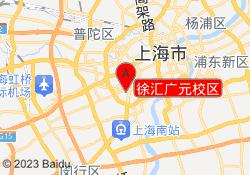 上海新东方学校徐汇广元校区
