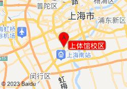 上海学大教育上体馆校区