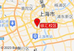上海新通外语徐汇校区