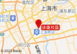 上海匯眾教育徐匯校區