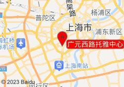 上海昂立外语广元西路托雅中心