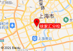 上海非凡进修学院徐家汇分校