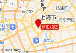 上海艾马学院徐汇校区