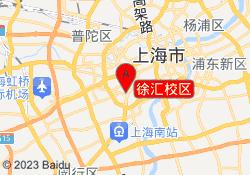 上海思源教育徐汇校区