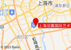 上海羽翼国际艺术学校上海羽翼国际艺术学校