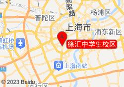 上海思源教育徐汇中学生校区