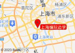 编玩边学上海编玩边学