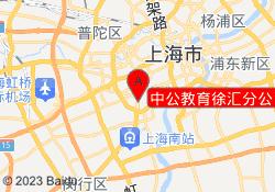 上海中公会计中公教育徐汇分公司