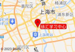上海精锐留学徐汇学习中心