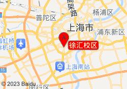 上海凡思西班牙语培训中心徐汇校区