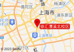 上海新东方学校徐汇漕溪北校区