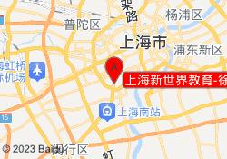 上海新世界教育-徐汇圣爱